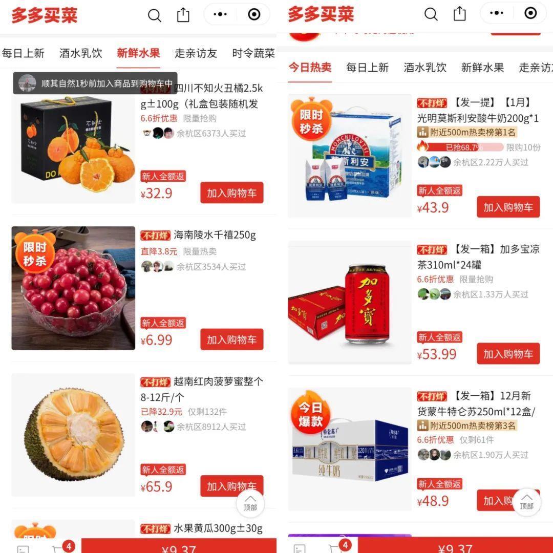 社区团购春节大战:重金砸代言 打响价格战
