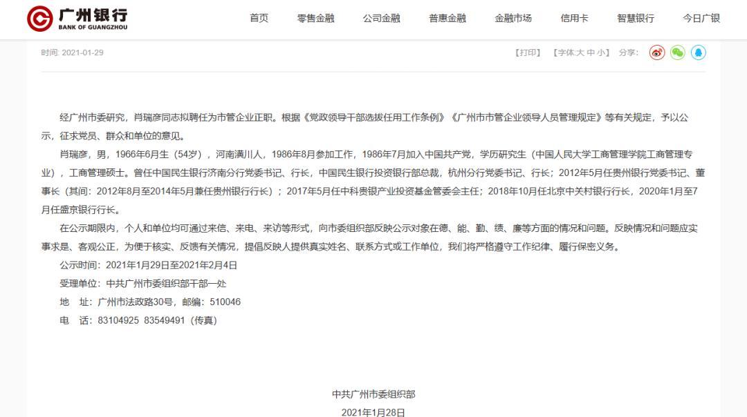 """广州银行IPO9年长跑:房贷占比超标、不良贷款率上升的""""绊脚石""""何解"""