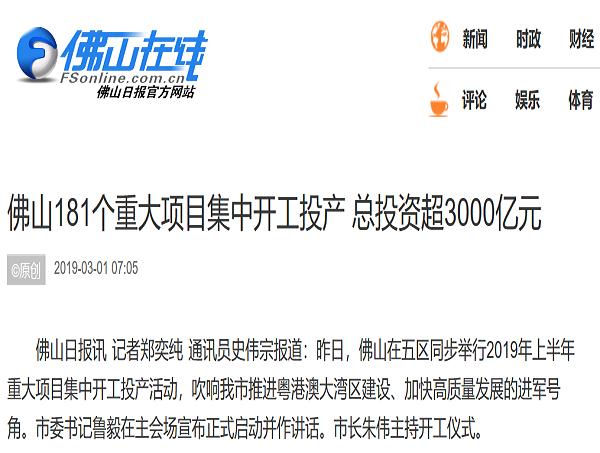 中旗新材部分供应商资质存疑 重大项目信息与公开报道不符