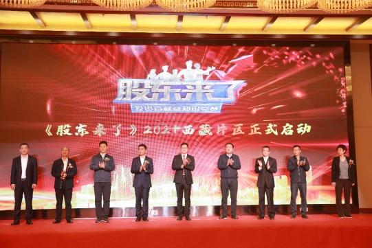 《股东来了》2021投资者权益知识竞赛 西藏片区启动仪式顺利举办