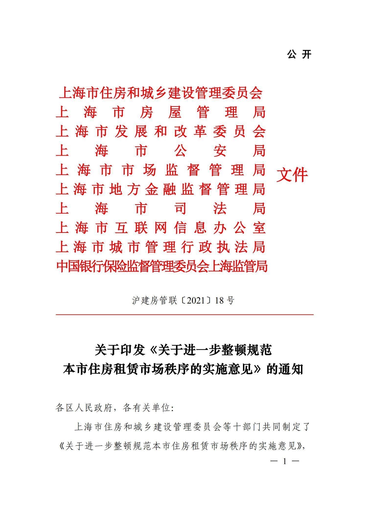 上海:严格控制租房贷款业务,禁止股票涨跌