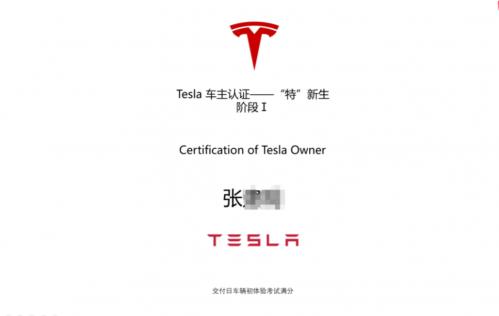 特斯拉将为新车拥有者提供