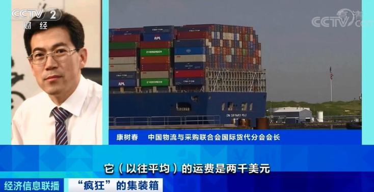 """疯狂的""""箱子""""!涨价近10倍 外贸企业还""""一箱难求""""!有港口却堆存上万空箱!"""