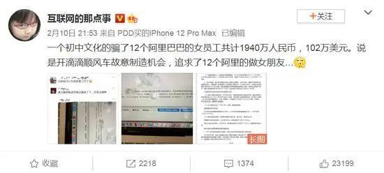 阿里女员工被初中文化男骗了500多万!开豪车骗12女被判无期!