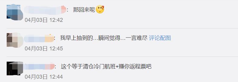 """海瑶seo_66元说走就走?机票盲盒上新被""""秒光""""!网友吐槽:这就是买彩票插图5"""