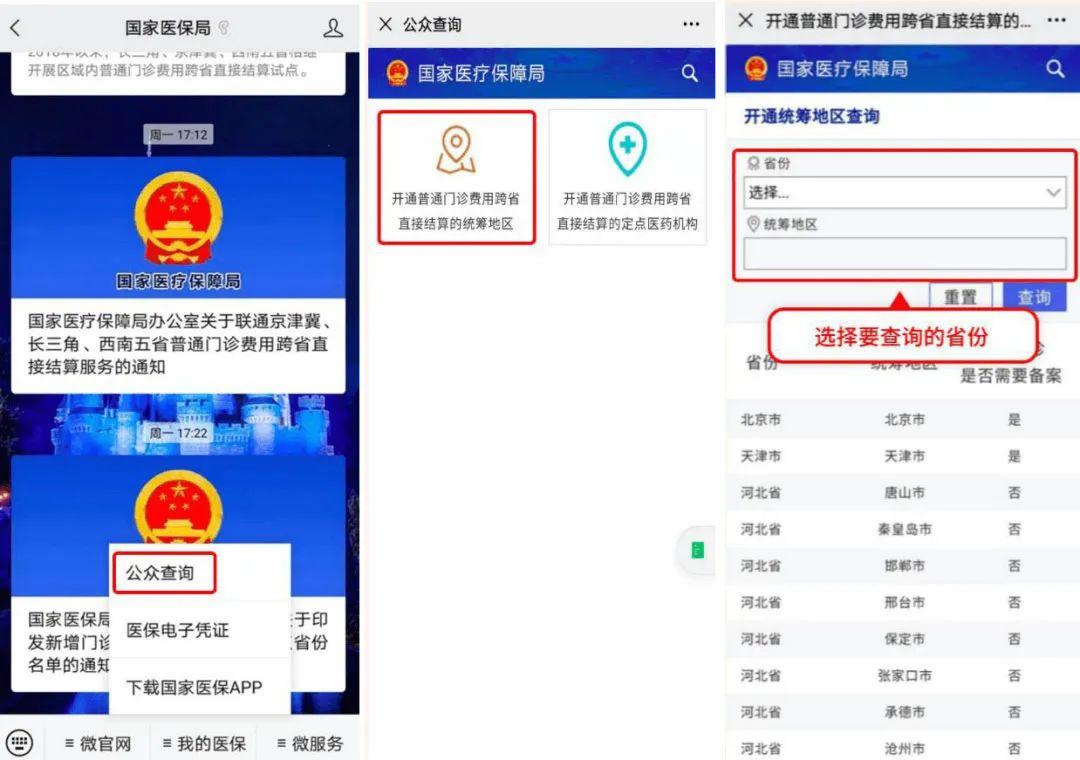 了解如何操作文章《27省跨省普通门诊费用直接结算》!