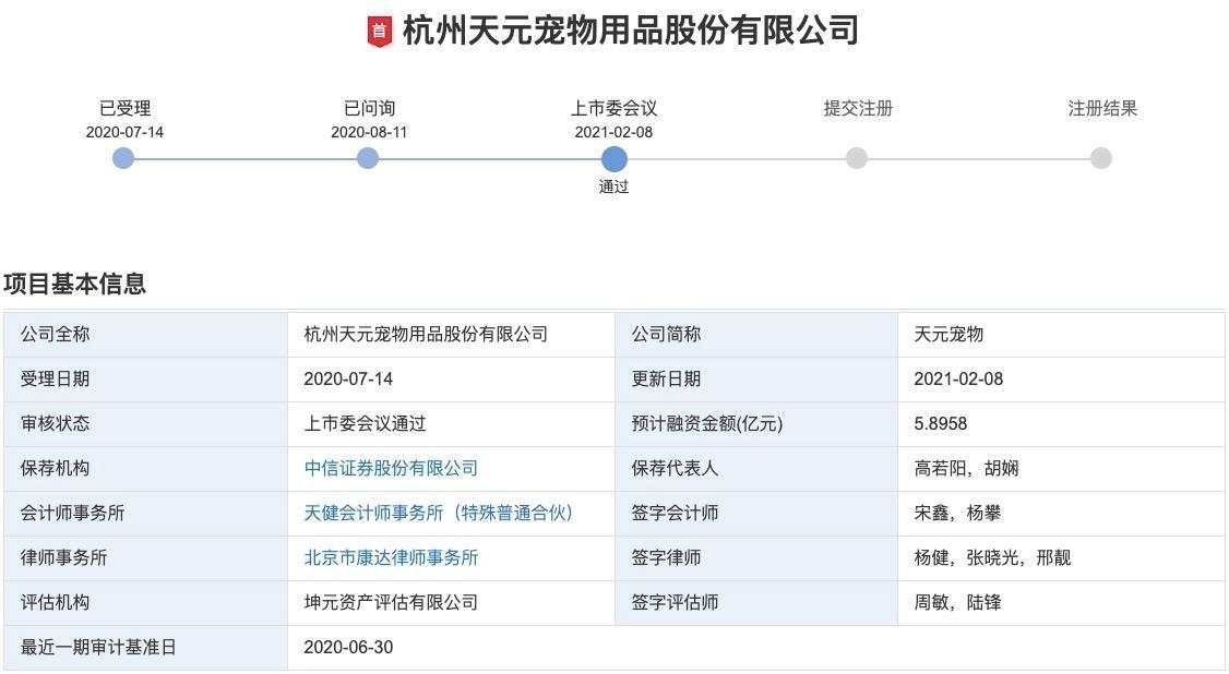 天元宠物创业板IPO已过:毛利率下降,账户上有1亿元存款,已翻倍质疑