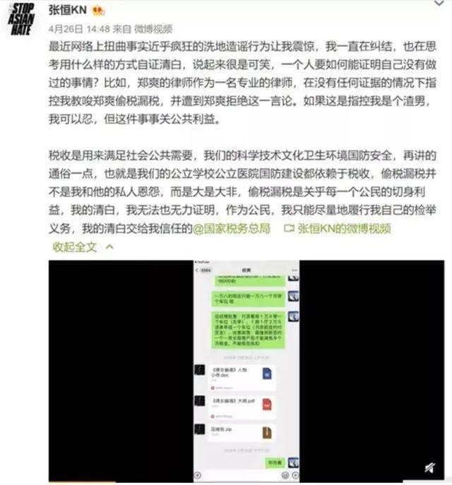 财经快讯:刚刚 郑爽被调查有律师称最高或判7年加数亿罚金