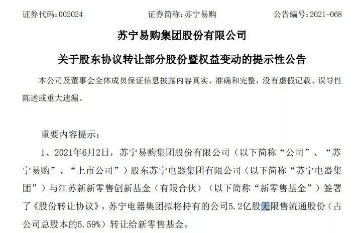 沐鸣2代理刷屏!苏宁电器被强制执行超30亿 张近东被列为执行人?公司最新回应