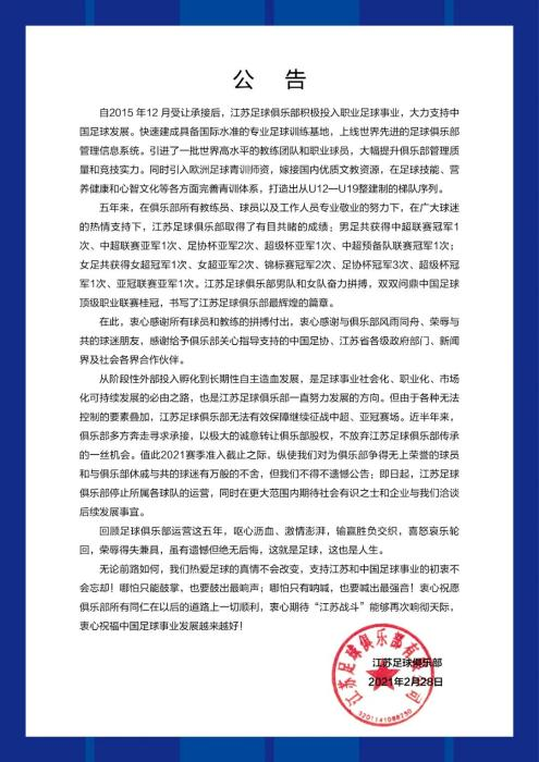 无法有效保证中超卫冕冠军江苏队停止运营