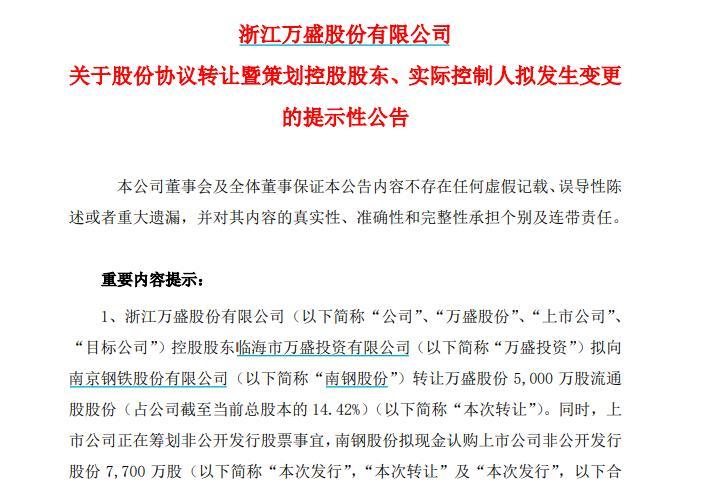 """涨停了!投出28亿元,郭广昌""""富银河""""又拿下一家a股公司"""