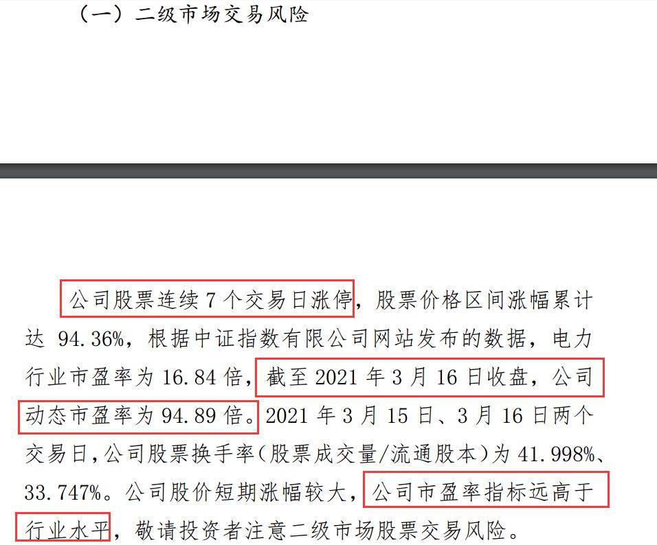 《【超越平台官网】猝不及防!碳中和彻底火了 7连板妖股股东突然宣布减持!追涨的要慌了?》