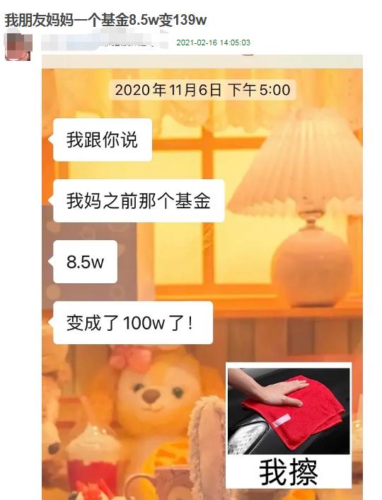 seo3_投入200万买基金 12年不动能赚若干钱?这位投资者浮盈1400万!插图5