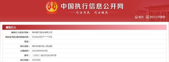 柳州银行成被执行人,年内已累计被央行罚款69.8万元