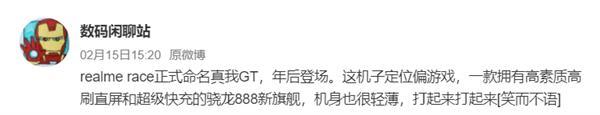 """全球首款125W骁龙888旗舰!曝realme Race正式命名为""""真我 GT"""""""