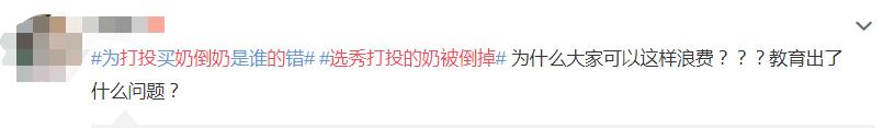 欧亿招商主管958337为选秀偶像投票把牛奶成桶倒掉!网友怒了 新华社评论:别把青年人带沟里!