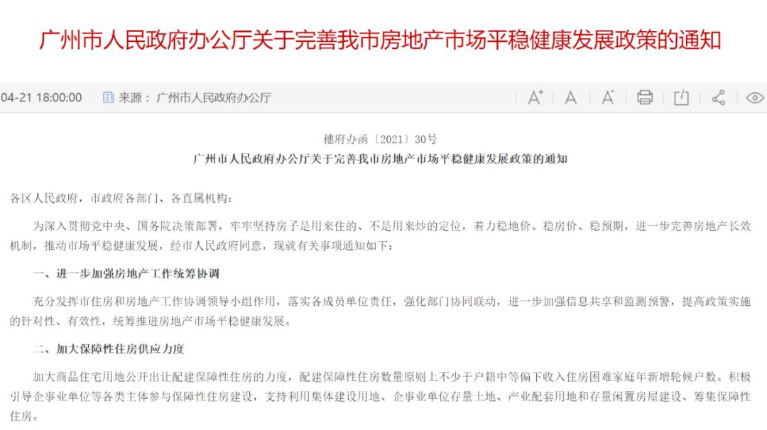 《【超越平台登录地址】一线城市楼市调控升级 此前刚约谈区政府负责人》