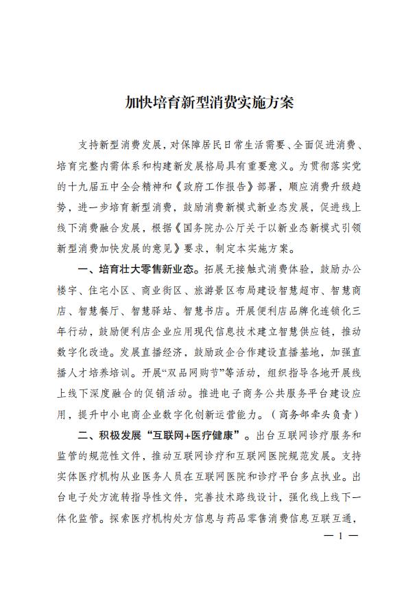 国家发改委发布《加快培育新消费实施方案》,培育和拓展新零售业态