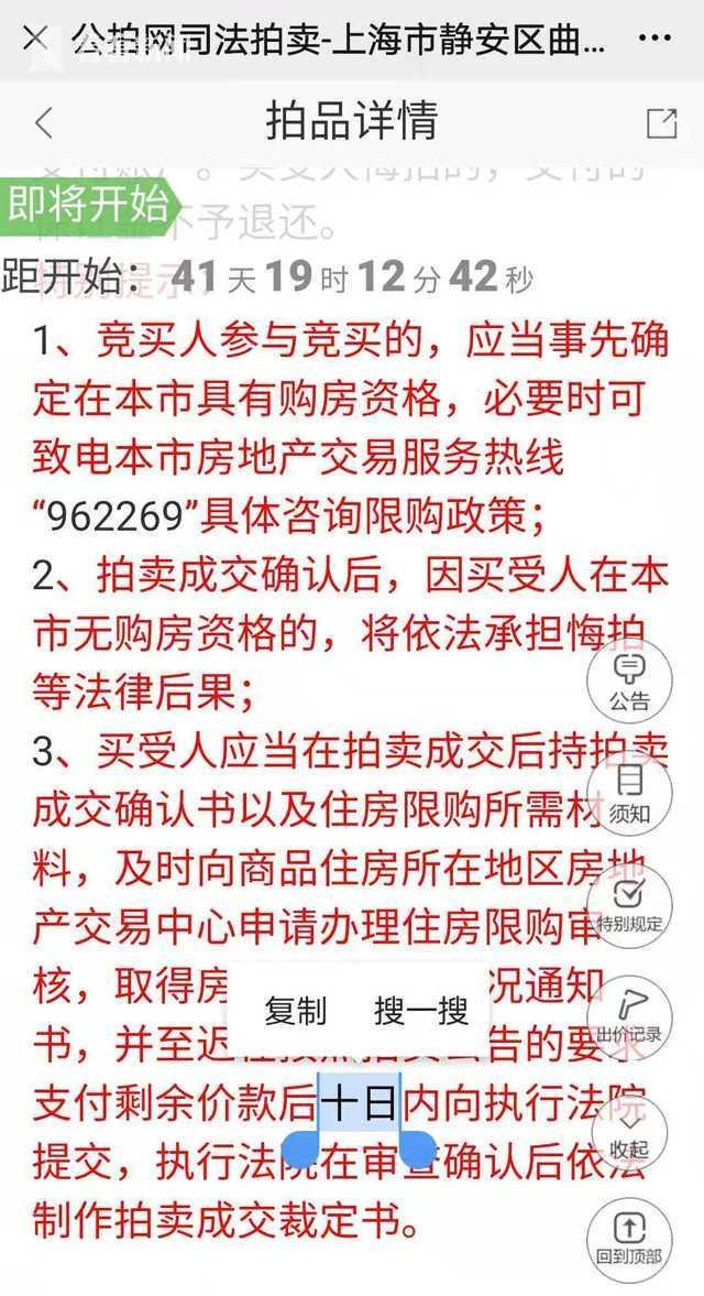 上海楼市调控打组合拳法把房子拍成限购