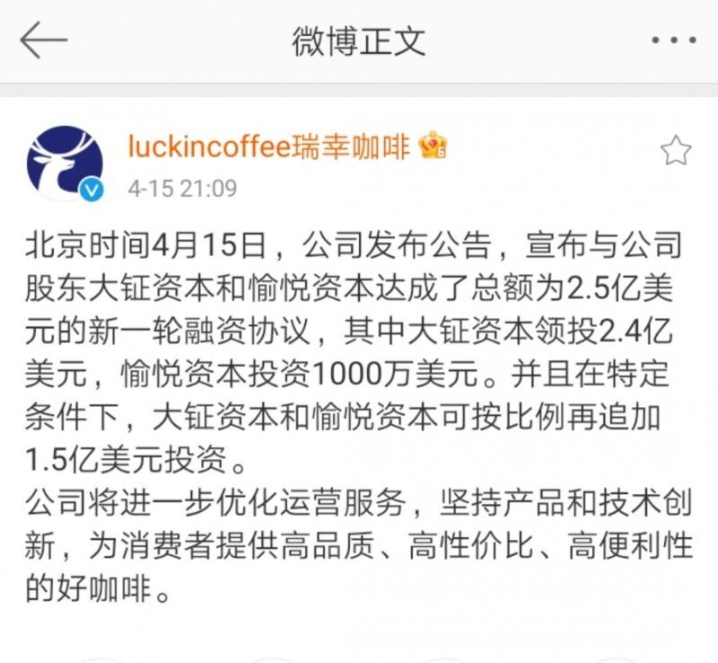 "Luckin咖啡是不是又要以2.5亿美元的融资和新的咖啡烘焙基地来""翻身""?"