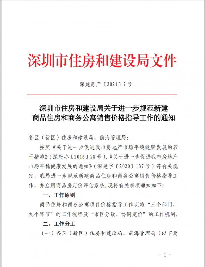 深圳住建局发文对新房进行价格指导:分批推 不能涨价 不得借装修抬高房价