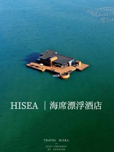 网红海上酒店已停用并被拖离海域 曾称国内首家、房费8000元