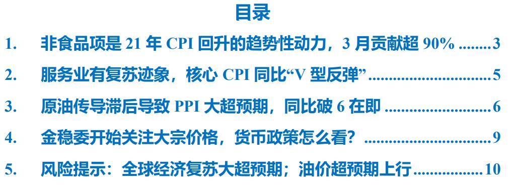 国泰君安花长春:PPI上行短期内难以引起货币政策收紧