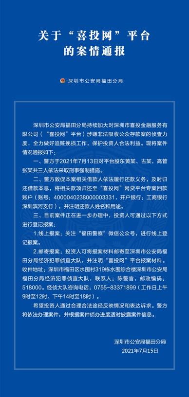 """300万粉财经大V""""黄生被抓 事涉非法吸储!被"""