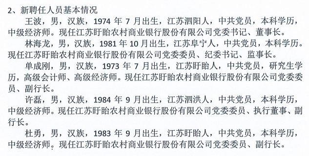 """江苏盱眙农商行领导班子大换血 迎来3名""""80后""""高管"""