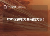 2000亿锂电大白马放大招!