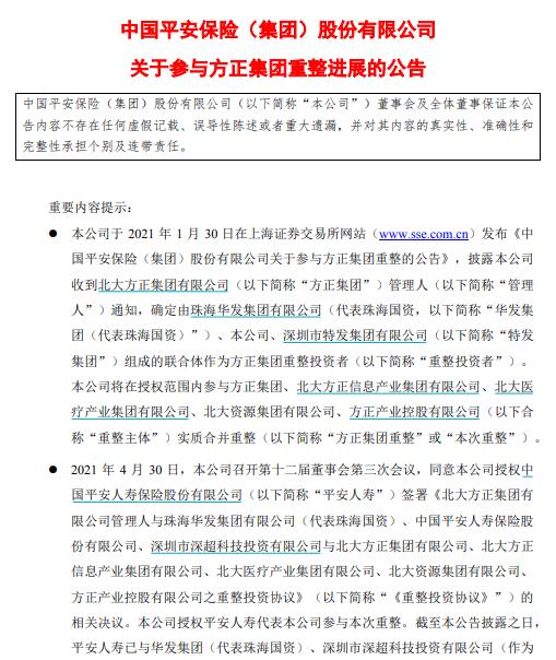 """深圳建站公司_重磅官宣!平安脱手""""拯救"""" 最多砸508亿!最新回应了插图2"""