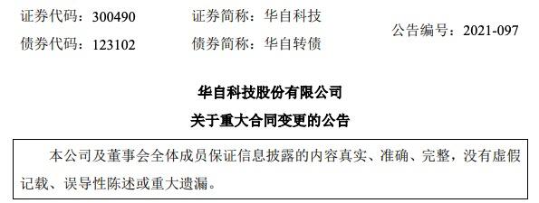 <a href=/gupiao/300490.html class=red>华自科技</a>:子公司与<a href=/gupiao/300750.html class=red>宁德时代</a>两项订单取消