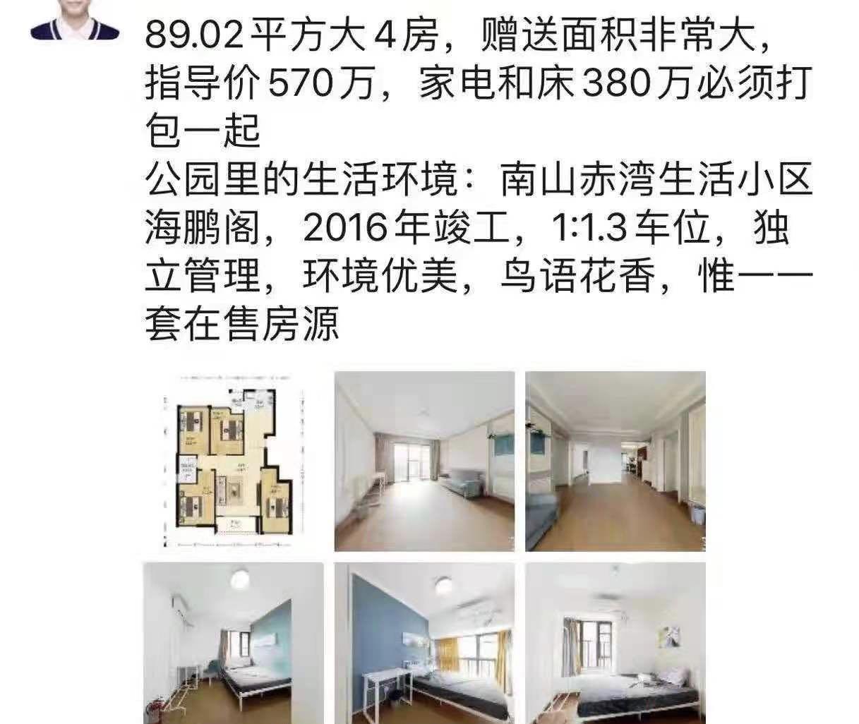 一套950万深圳二手房 家电和床占380万?真相揭秘
