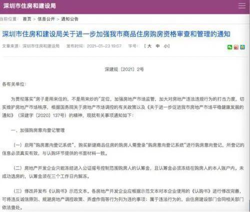 代表炒房团,赚500万?深圳再狠一把:严查买家资金来源,违者禁止购买3年!已经处理了12个人