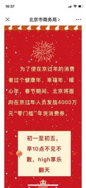 北京4000万元年货消费券正月初一开始免费领