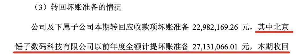 """1134万!罗永浩对兰斯科技""""真正回归""""的表现。6亿的债务还有机会还清吗?"""