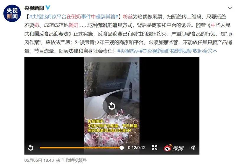 """凤凰城代理注册涉事企业大赚后纷纷道歉 """"倒牛奶""""事件挑战了谁的底线?"""