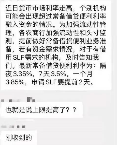 谣言,V字反转!央行第三次紧急报告!市场流动性再次转向?