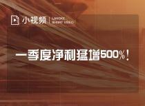 一季度凈利猛增500%!