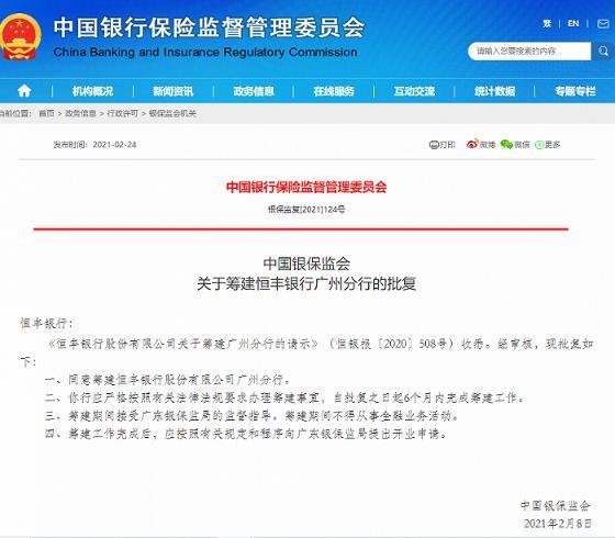 银保监会同意筹建恒丰银行广州分行 要求筹建期间不得从事金融业务活动