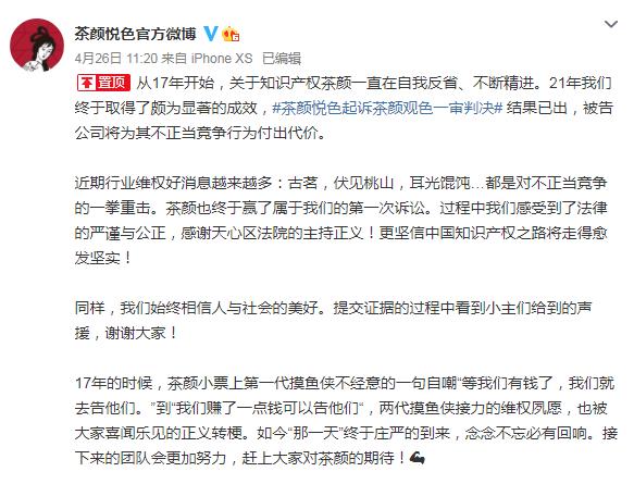 """""""李悝jy""""和""""李鬼""""打官司!《现代中国茶叶店》终于攒够了赢《茶与色》的钱:一审赔偿170万"""