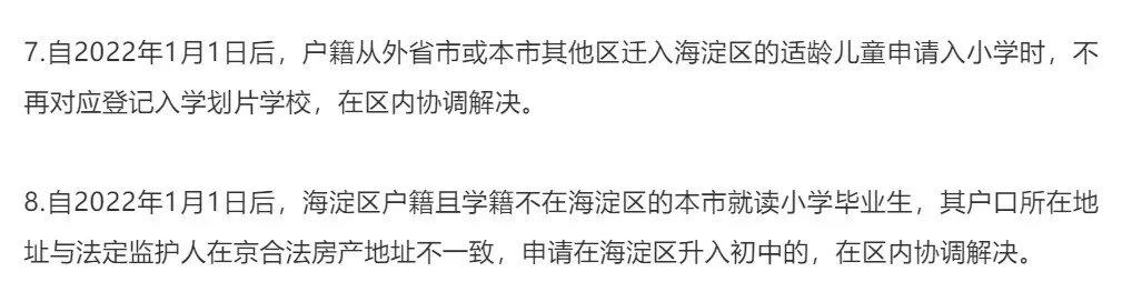 """北京海淀区入学政策""""下猛料""""!学区房会否上演""""疯狂末班车""""?"""