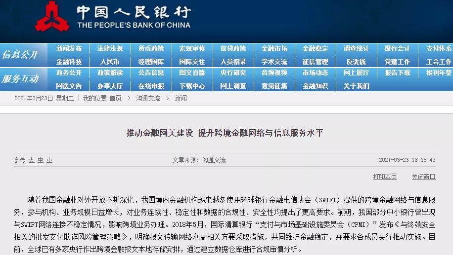 SWIFT在华设立合资公司 股东背景与央行有关?新公司做什么?最全解读来了