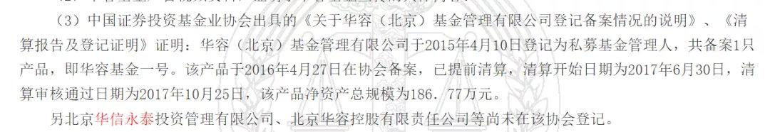 """操盘谭咏麟演唱会巨亏500万!这家""""私募""""太疯狂:非法集资10亿 800多人""""血本无归""""!"""