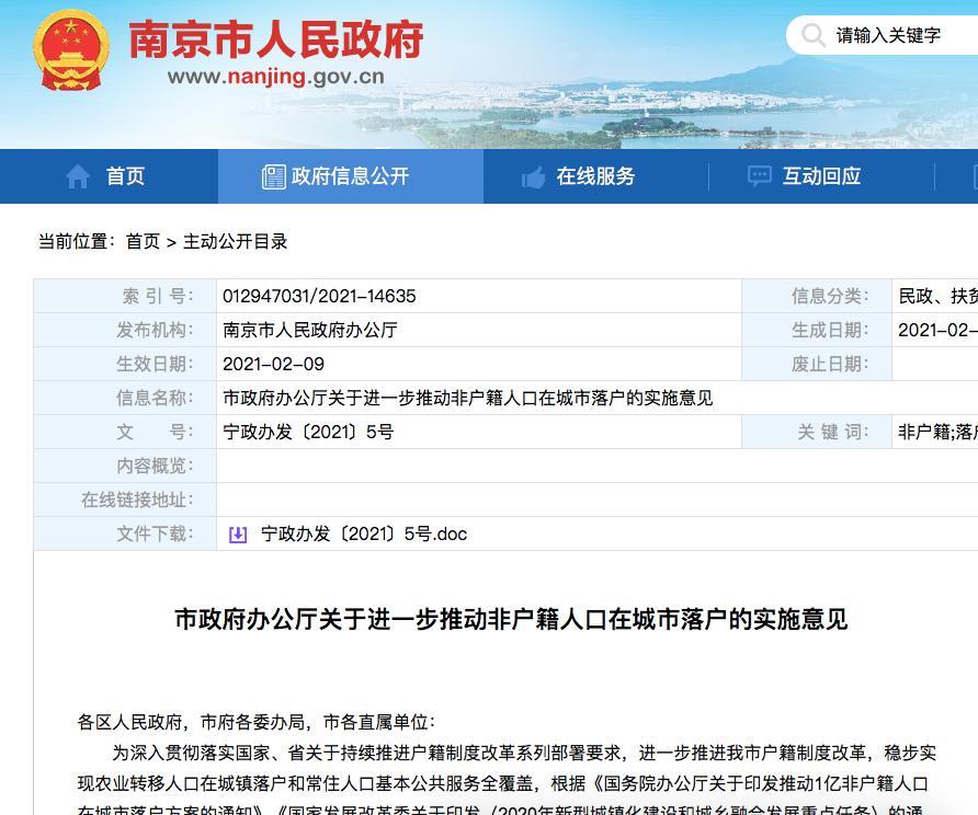 抢人大战继续!南京落户新政发力 这四区缴6个月社保即可落户