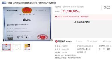 王思聪破产了!清理库存,溢价近1000%卖出3100万