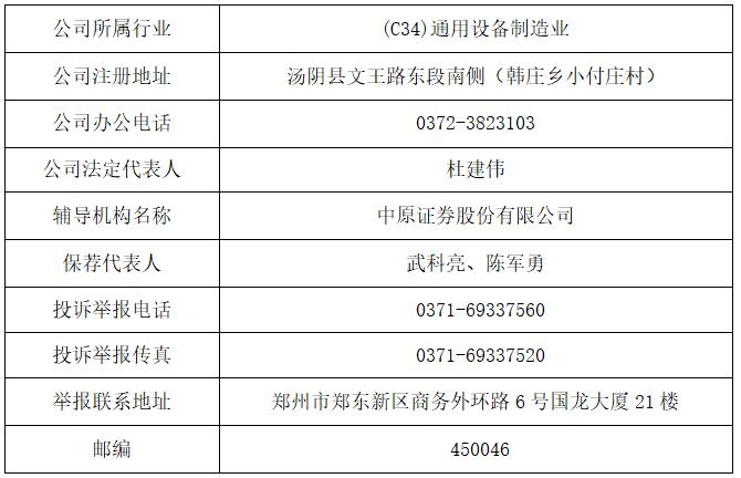 瑞恒网通计划选择小规模IPO,已在河南证监局完成辅导和备案