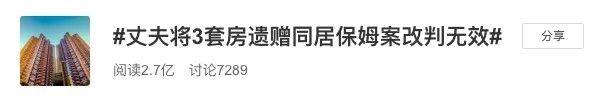 价值4000万!深圳一男子遗赠给保姆3套房 双方同居17年 法院判了!