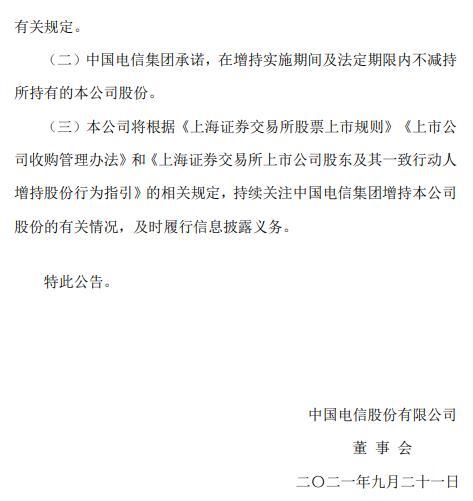 中国电信601728:控股股东中国电信集团拟增持不少于40亿元图3