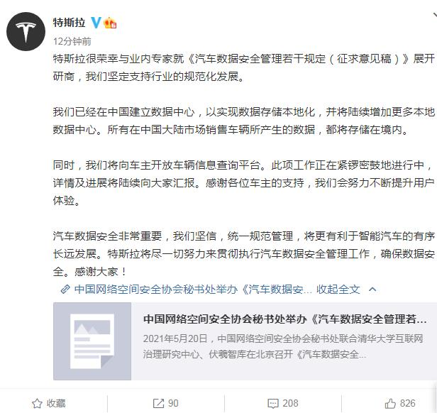 特斯拉:已在中国建立数据中心将为车主开放查询平台